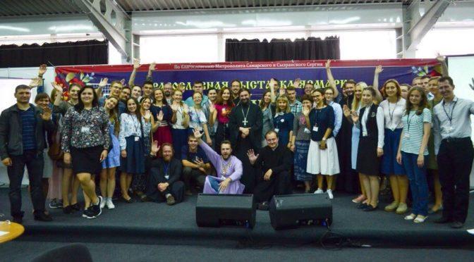 14-17 сентября в Самаре прошел XIII Межрегиональный летний слет-форум православной молодежи