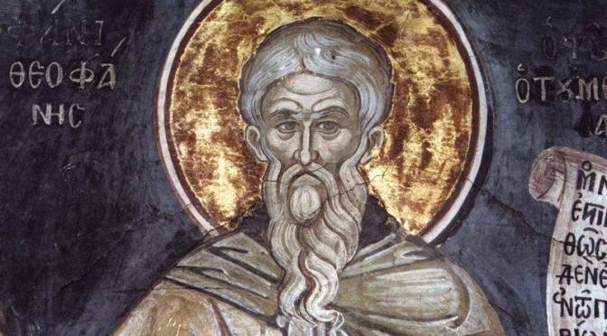 Преподобного Феофана исповедника, Сигрианского