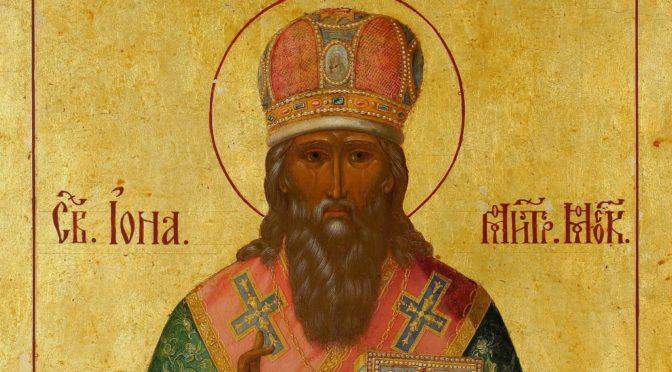Неделя 3-я по Пятидесятнице. Святителя Ионы, митрополита Московского, всея России