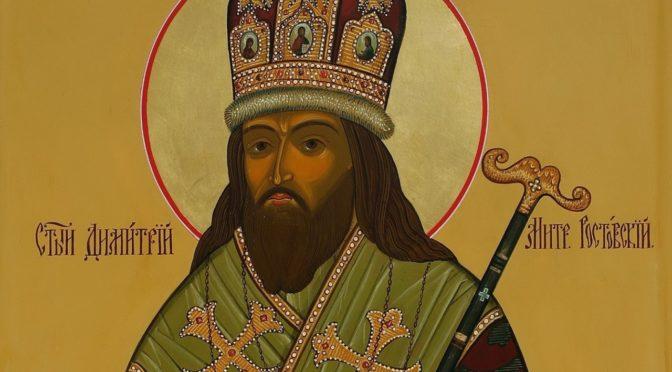 Неделя 17-я по Пятидесятнице, по Воздвижении. Обретение мощей святителя Димитрия, митрополита Ростовского