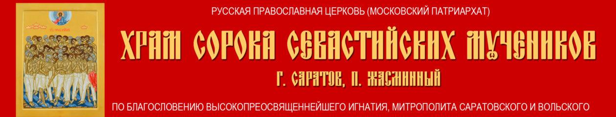 Храм 40 Севастийских мучеников г. Саратов