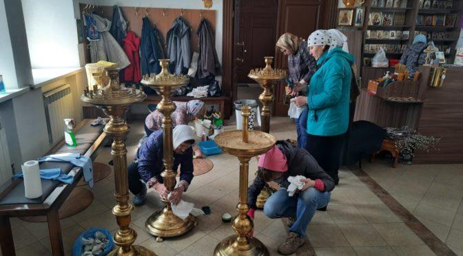 Перед Пасхой прихожане провели уборку в храме